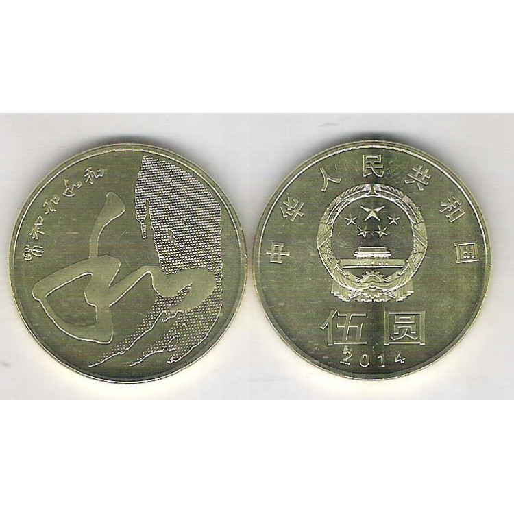China, 5 Yuan, 2014, Caligrafia chinesa, fc.