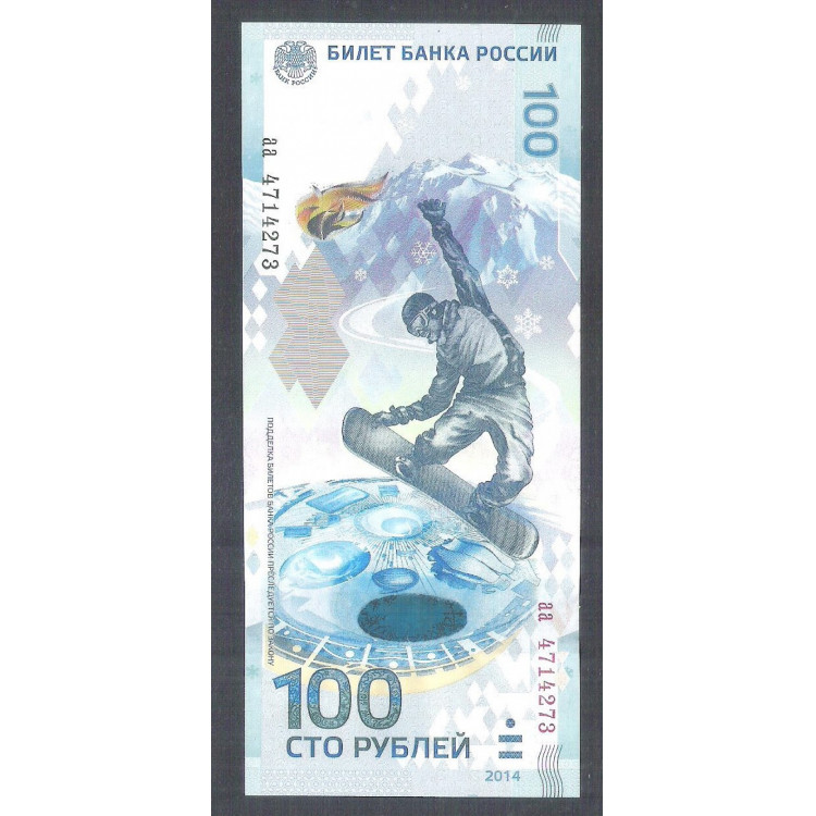 Rússia (P.274) - 100 Rublos, 2014, fe. Polímero, híbrida. Olimpíadas Sochi. Esportes.