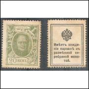 Rússia (P.23) - 20 Kopeks, (1915), Alexandre I, fc. Selo com valor de moeda corrente.