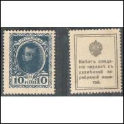 Rússia (P.21) - 10 Kopeks, (1915), Nicolau II, fc. Selo com valor de moeda corrente.