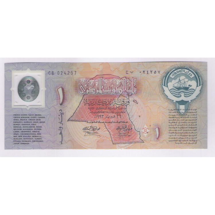 Kuwait - (P.CS1) 1 Dinar, 1993, fe. Polímero. Comemorativa ao 2o Ano da Libertação.