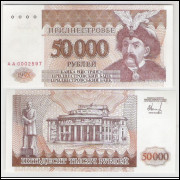 Transnistria - (P.28) 50000 Rublei, 1995, fe. Personalidade, Bogdan Khmel. Teatro.