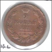 Rússia, 2 Kopeks, 1812, Alexandre I, cobre, 29 mm.