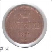 Rússia, Kopek, 1862, Alexandre I I, cobre, 23 mm.
