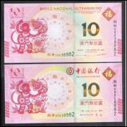 Macau - 10 Patacas 2016, duas cédulas FE, uma do Banco da China e outra Banco Nacional Ultramarino.