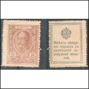 Rússia (P.22) - 15 Kopeks, (1915), Nicolau I, fc. Selo com valor de moeda corrente.