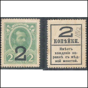 Rússia (P.18) - 2 Kopeks, (1915), Alexandre III, fc. Selo com valor de moeda corrente.