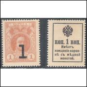 Rússia (P.16) - 1 Kopek, (1915), Pedro I, fc. Selo com valor de moeda corrente.