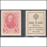 Rússia (P.20) - 3 Kopeks, (1915), Alexandre III, fc. Selo com valor de moeda corrente.