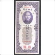 China - 1930 - 50 Customs Gold Units, The Central Bank of China, s/fe